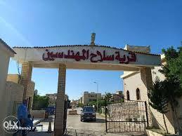 قرية المهندسين العسكريين الساحل الشمالي
